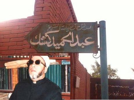 معجزة عند فتح قبر الشيخ عبد الحميد كشك لدفن أخيه