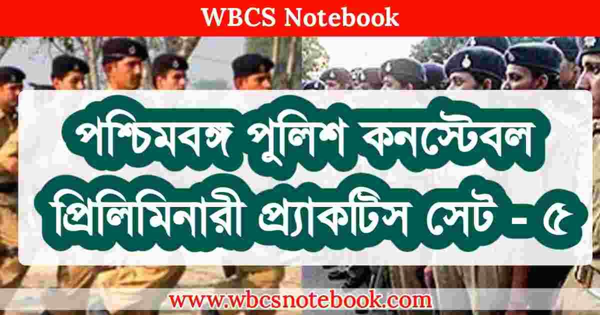 পশ্চিমবঙ্গ পুলিশ কনস্টেবল প্রিলিমিনারী প্র্যাকটিস সেট - ৪    West Bengal Police Constable Preliminary Practice Set -4 In Bengali