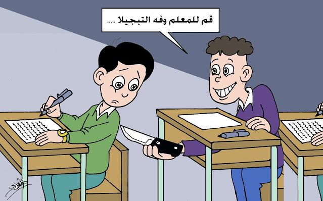 المدرسة وتدبير فائض العنف..
