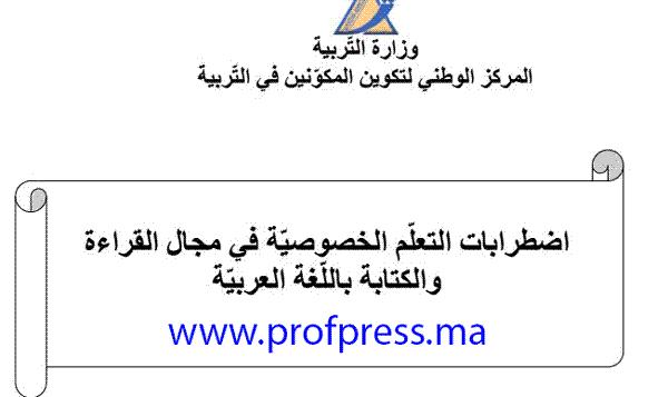 اضطرابات التعلّم الخصوصيّة في مجال القراءة والكتابة باللّغة العربيّة