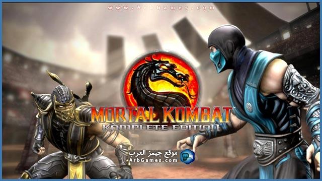 تحميل لعبة mortal kombat 5 للكمبيوتر مضغوطة