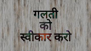 Admit The Mistake Hindi Kahaniyan