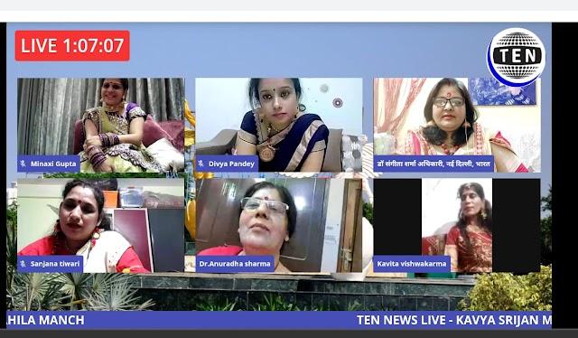 काव्यसृजन महिला मंच दक्षिणी दिल्ली का बहुरंगी आयोजन सम्पन्न