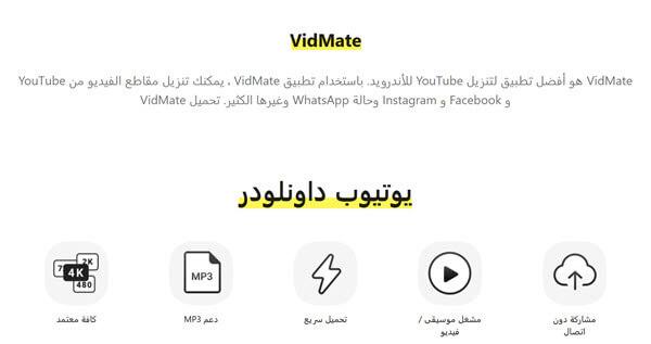 برنامج Vidmate الاصلي للايفون والاندرويد