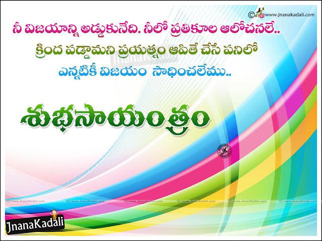 best Good Evening Quotes with hd wallpapers in Telugu-telugu inspirational messages