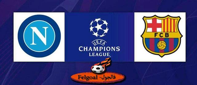 مباراة برشلونة ونابولي في دوري ابطال اوروبا بتاريخ 8-8-2020