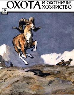 Охота и охотничье хозяйство № 6 за 1961 год