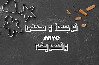 ترجمة و معنى save وتصريفه