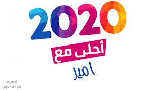 صور 2020 احلى مع امير
