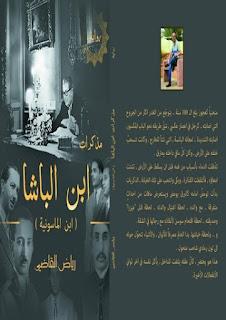مذكرات ابن الباشا ابن الماسونية للروائي رياض القاضي