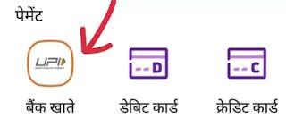 PhonePe Me ATM Card Jode & UPI PIN Set Kaise Kare, PhonePe में ATM Card कैसे जोड़े, फोनपे में UPI PIN Set कैसे करें, Bhim UPI PIN क्या है