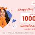 หนึ่งแรงสนับสนุน = ล้านกำลังใจให้สู้ต่อ 'ShopeePay' ส่งต่อกำลังใจให้พี่น้องชาวไทย ผ่านแคมเปญ 'ShopeePay ใจดีเปย์บิลให้' มุ่งบรรเทาภาระค่าใช้จ่ายในสถานการณ์โควิด-19 และอุทกภัย
