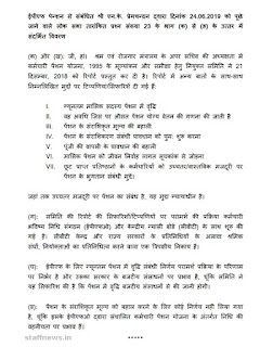 epf-pension-question-hindi-page2