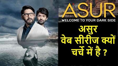 Asur best indian web series ever Arshad warsi