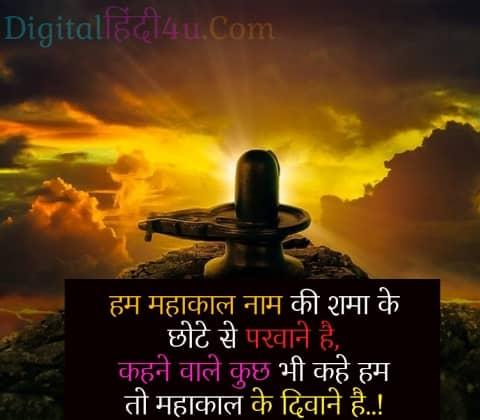 attitude royal mahakal status