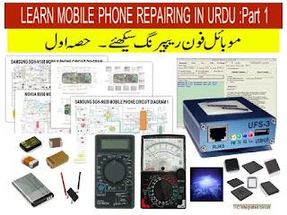mobile repairing books in urdu pdf free download