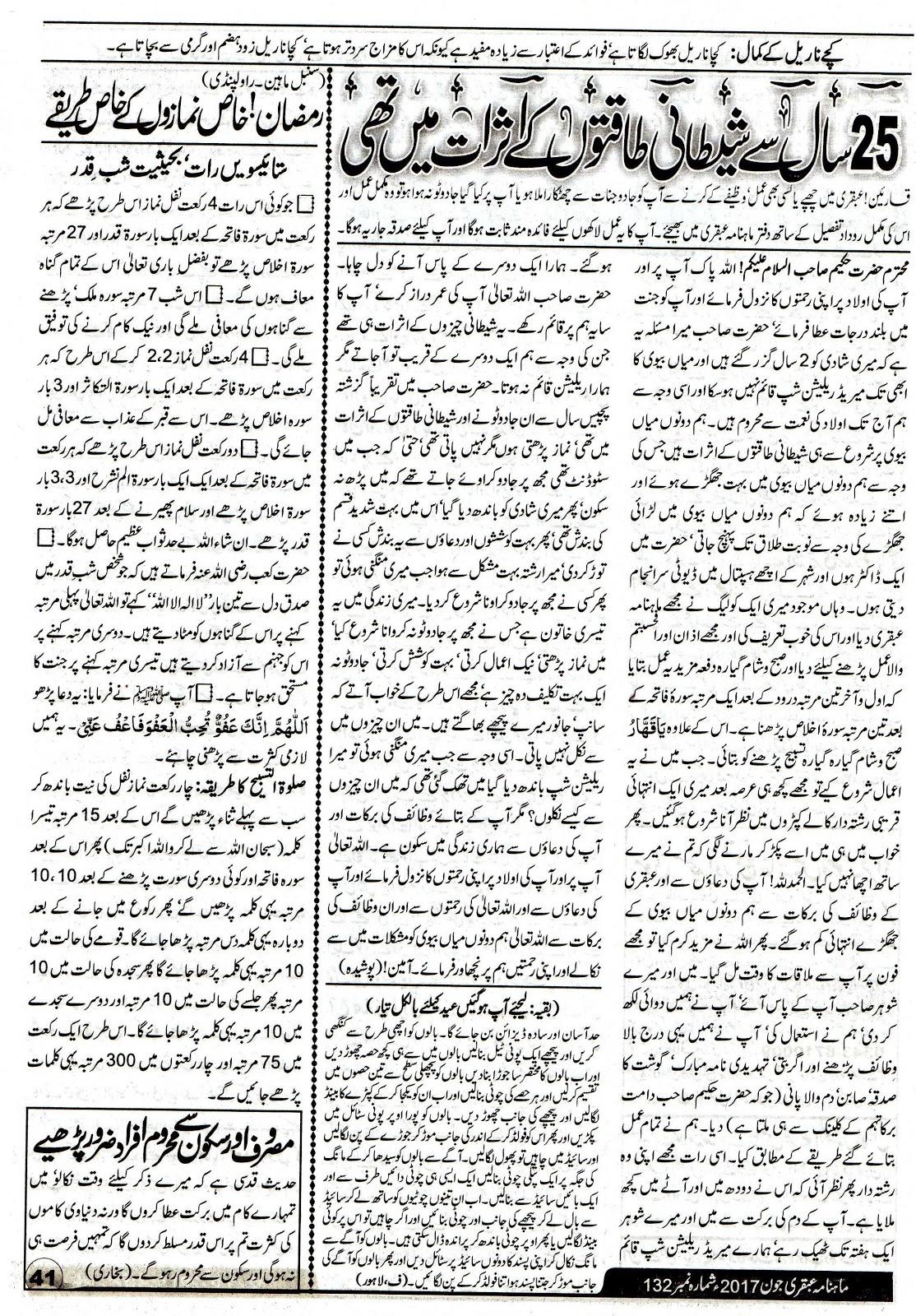 Page 41 Ubqari Magazine June 2017