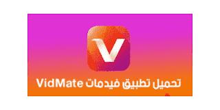 تحميل برنامج تنزيل الفيديو من اليوتيوب للكمبيوتر vidmate