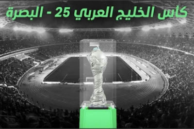 رسمياً كأس الخليج العربي في العراق خليجي 25 في محافظة البصرة الفيحاء. 2021