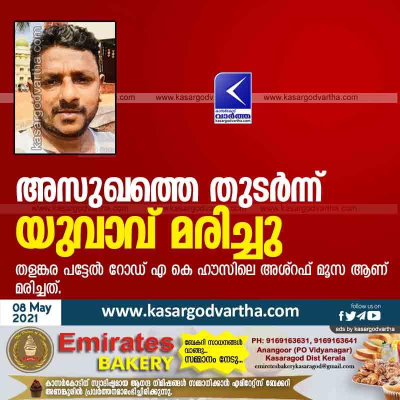 Kasaragod, Kerala, News, Obituary, Young man died due to illness.