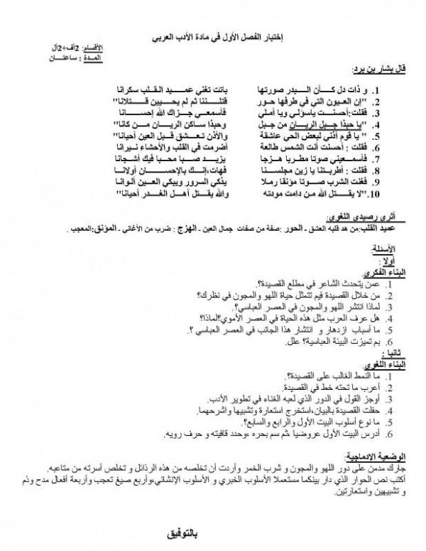 اختبار الفصل الأول في مادة الأدب العربي السنة الثانية