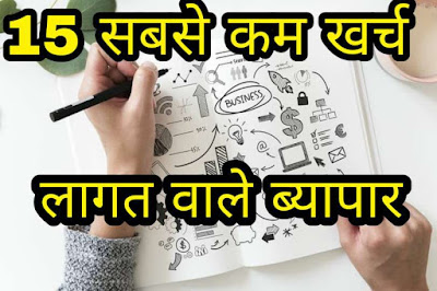 15 कम लागत के लघु उद्योग Business Ideas with Low Investment High Profit in Hindi | 15 Small business Ideas at Home