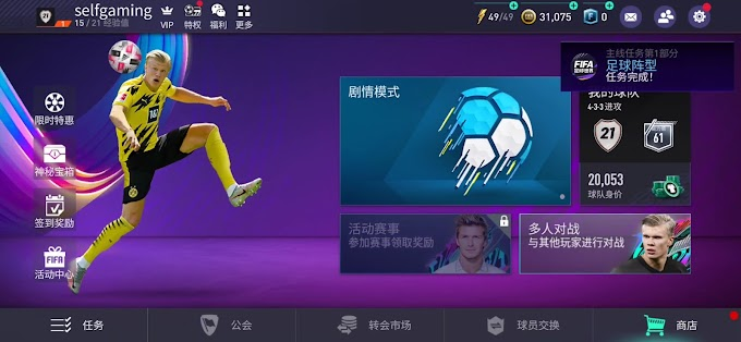 FIFA Mobile World Android & iOS Download (New Football Game 2021)