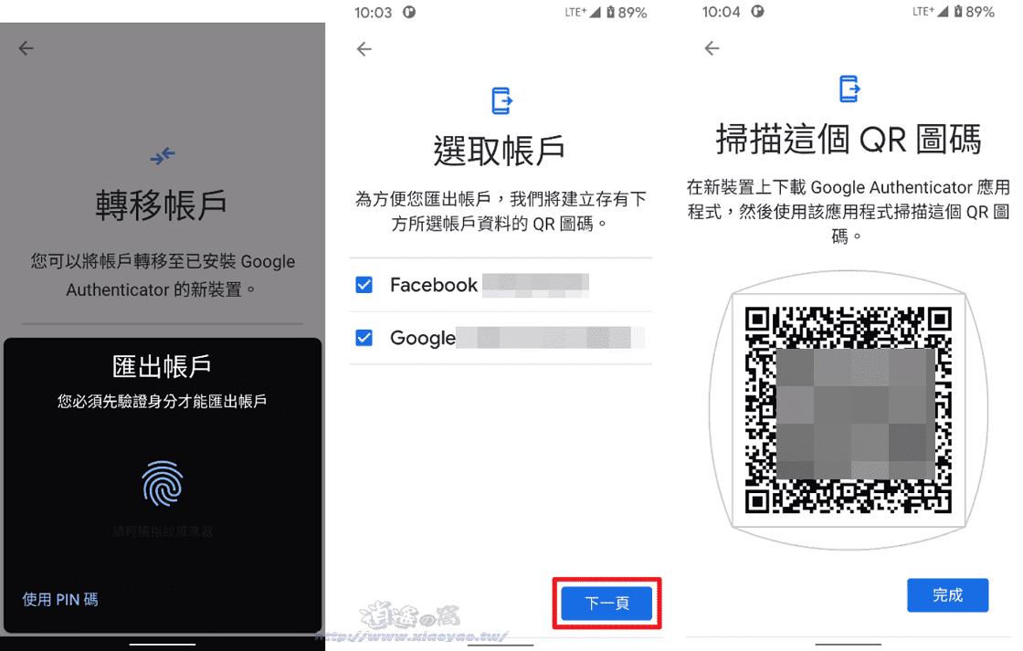 Google Authenticator 轉移帳戶功能