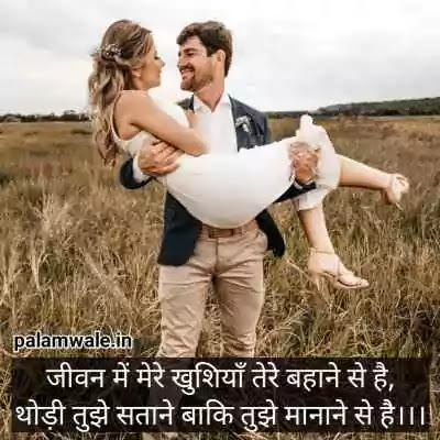 Romantic Shayari For Him