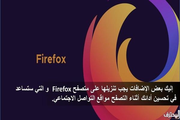 إليك بعض الإضافات يجب تنزيلها على متصفح  فايرفوكس التي ستساعد في تحسين الأداء أثناء تصفح مواقع التواصل الاجتماعي