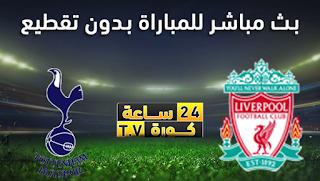 مشاهدة مباراة ليفربول وتوتنهام بث مباشر بتاريخ 16-12-2020 الدوري الانجليزي