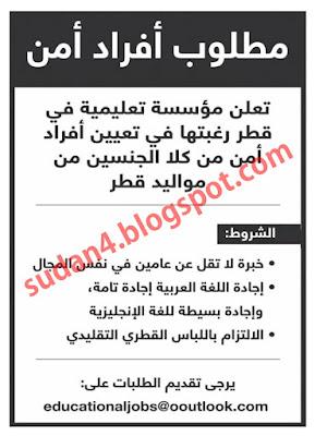 وظائف افراد امن بدولة قطر