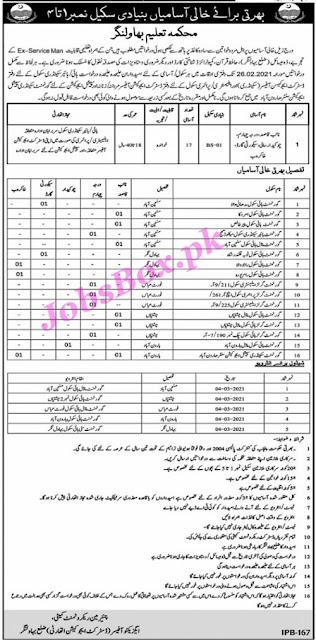district-education-authority-dea-bahawalnagar-jobs-2021-education-department