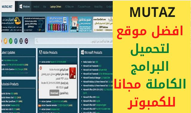 mutaz افضل موقع لتحميل البرامج الكاملة مجانا للكمبيوتر | نبذة 101