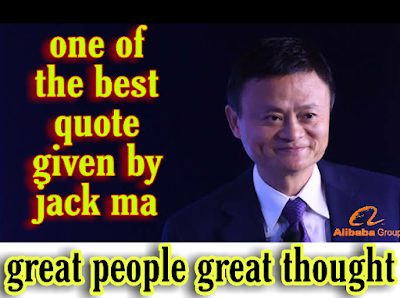 One of the best quote given by jack ma in hindi | great people great thought