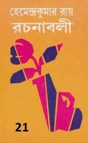 Hemendra Kumar Roy Rachanabali 21 Bengali PDF