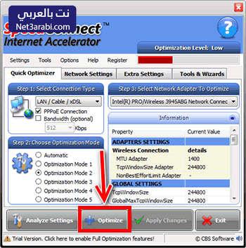 تحميل برنامج تسريع الكمبيوتر والنت مجانا عربي