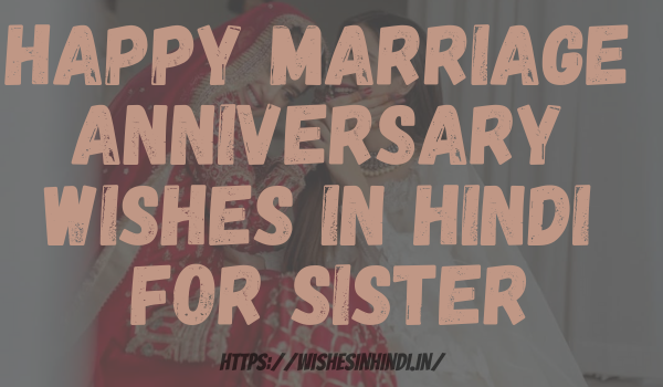 Happy Marriage Anniversary Wishes In Hindi For Sister