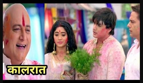 Spoiler Alert:  Kartik Naira saves Manish from death fall in Yeh Rishta Kya Kehlata Hai