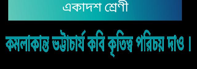 কমলাকান্ত ভট্টাচার্য কবি কৃতিত্ব পরিচয় দাও