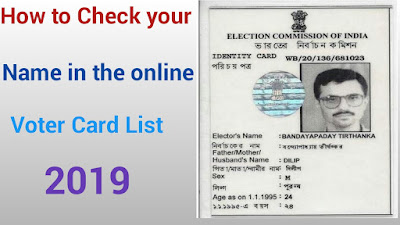 How to check your name in the Online Voter List Deatils