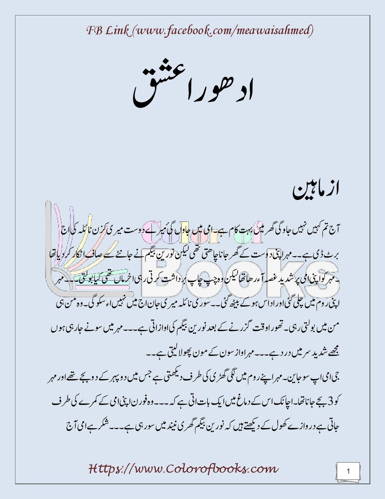 Stories urdu aex