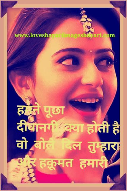 romantic shayari hindi for gf