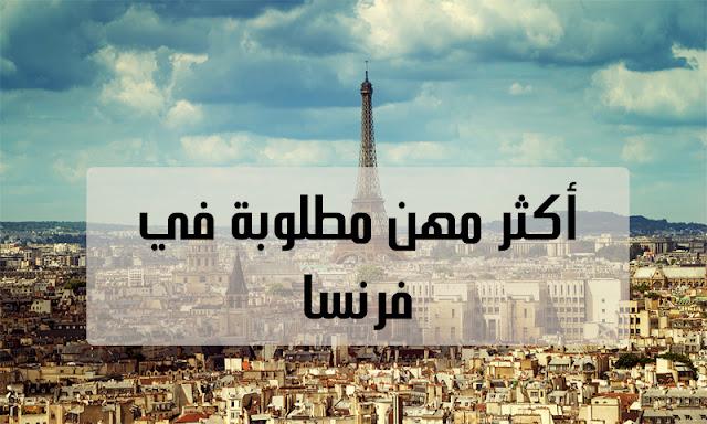 مهن مطلوبة في فرنسا اعمال مطلوبة في فرنسا وظائف مطلوبة في فرنسا المهن مطلوبة في فرنسا اكثر مهن مطلوبة في فرنسا أكثر مهنة مطلوبة في فرنسا