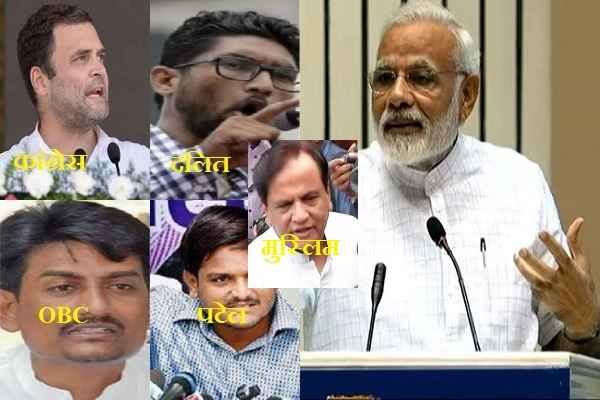 गुजरात में वंशवादी और जातिवादी नेता BJP के खिलाफ हुए एकजुट, दिलचस्प हुई चुनावी जंग
