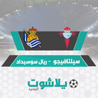 مباراة ريال سوسيداد وسيلتا فيجو