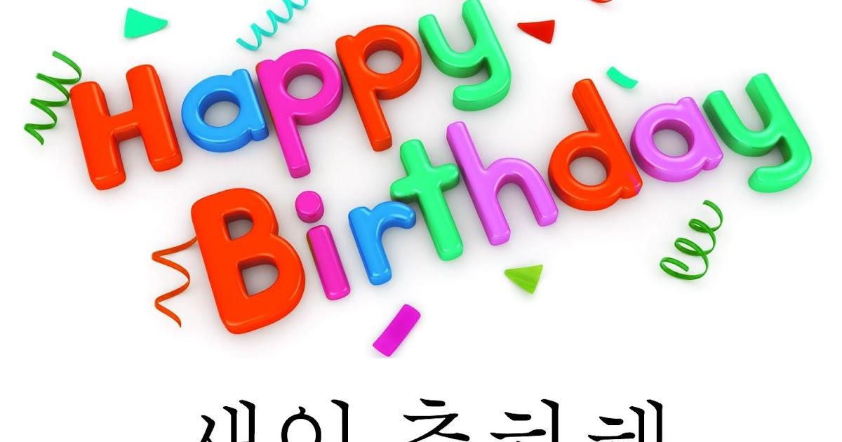 Birthday Wishes In Korean