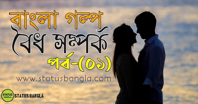 Bangla Golpo-(বৈধ সম্পর্ক) Book Story