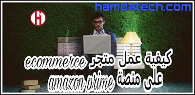 شرح خدمة amazon prime التي تمكنك من انشاء متجر لبيع وشراء المنتجات مثل amazon
