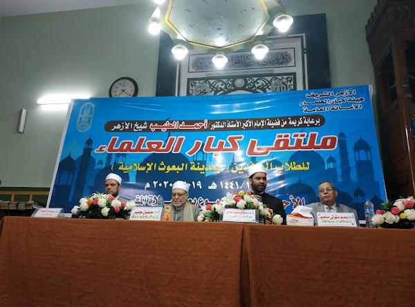 Grand Syekh al-Azhar Hadirkan Ulama Besar di Multaqo Buuts